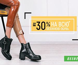 В магазине BELWEST скидка – 30% на всю осеннюю обувь!