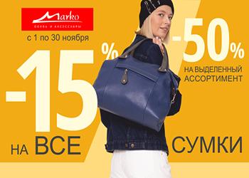 Весь ноябрь в «Марко» на весь ассортимент изделий «ВитМа» скидка 15% и – 50% на выделенный ассортимент