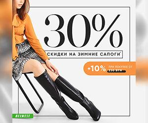 В магазине BELWEST скидка до 30% на зимние сапоги!