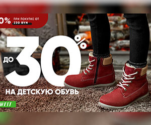 В магазине BELWEST скидка до 30% на детскую обувь!