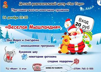 """Детский развлекательный центр """"Лео Парк"""" ждет своих маленьких посетителей 26 декабря на Новогодний праздник"""