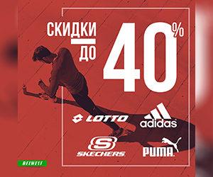 В магазине BELWEST скидка до 40% на спортивную обувь!