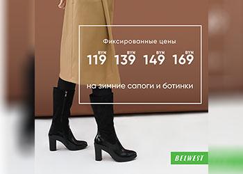 В магазине BELWEST фиксированные цены на весь зимний ассортимент 119 BYN, 139 BYN, 149 BYN, 169 BYN