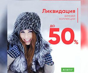 В магазине BELWEST скидки до 50% на зимнюю обувь!