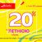 В МАГАЗИНЕ МАРКО СКИДКИ 20% НА ЛЕТНЮЮ ОБУВЬ!