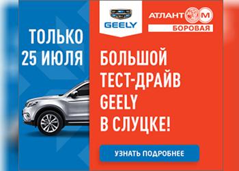 Бесплатный тест-драйв автомобилей Geely в Слуцке