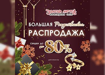 Большая рождественская распродажа: скидки до 80%!